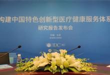 IDC:八大战略构建中国特色创新型医疗健康服务体系
