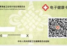 青海红十字医院完成电子居民健康卡接入改造