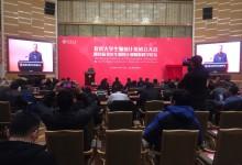 北京大学成立生物统计系