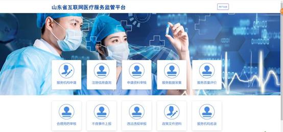 山东省互联网医疗监管平台