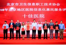 首届北京地区医院信息化惠民服务评比活动揭晓