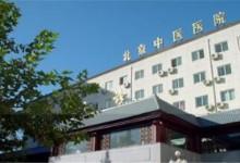 北京中医医院明年将开设互联网医院