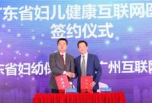 广东省妇儿健康互联网医院成立