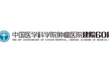 中国医学科学院肿瘤医院招聘IT工程师