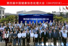 第四届中国健康信息处理会议(CHIP 2018)在深圳成功举办