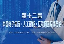 第十二届中国电子病历·人工智能·互联网医疗博览会将于1月11日-12日在京举办