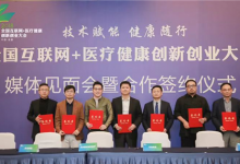 森亿智能加入中国健康医疗大数据产业联盟
