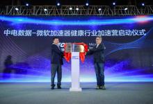 中电数据-微软加速器健康行业加速营揭牌成立