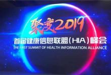 首届健康信息联盟(HIA)峰会在京成功举行