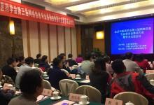 追梦智慧中医:北京中医药学会第三届网络信息专业委员会换届