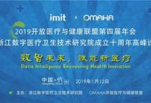 2019 OMAHA 第四届年会将于1月12日在杭州举行