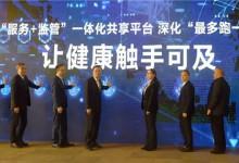 浙江省互联网医院平台正式上线