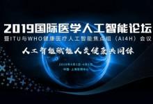 """""""人工智能赋能人类健康共同体"""",2019年国际医学人工智能论坛即将召开"""