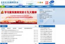 北京市将建互联网医疗服务监管平台