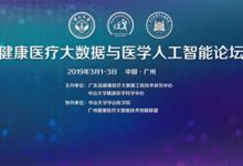 """""""健康医疗大数据与医学人工智能论坛""""将于3月1日-3日在广州举办"""