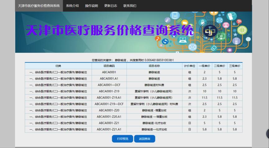 天津医疗服务价格查询系统