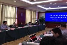 全国卫生信息化调查分析报告(2018年)专家研讨会在北京召开