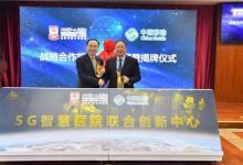 上海市第一人民医院与上海移动共同打造5G智慧医院联合创新中心