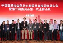中国医院协会信息专业委员会换届选举大会暨第三届委员会第一次全体委员会议在武汉顺利召开