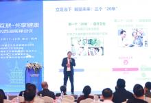 2019西湖高峰会议在杭州成功举行