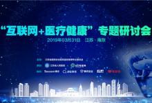 """江苏省医院协会医院信息管理专业委员会将于3月31日举办""""互联网+医疗健康""""专题研讨会"""
