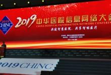 "【2019CHINC】""2018年度全国医院信息化杰出领导力和创新力人物""评选结果揭晓"