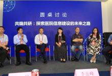 """2019 CHINC回眸:医院信息平台和AI原本是""""近亲"""""""