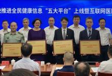 福建省5家医院获得全省首批互联网医院试点单位牌照