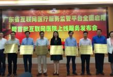 广东首批22家互联网医院正式上线