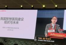 焦雅辉:所有公立医院都要参加电子病历应用评级