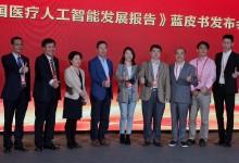 【CHINC快讯】《中国医疗人工智能发展报告》(2019)蓝皮书发布