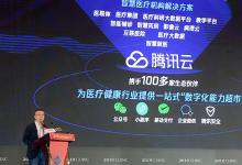 """腾讯亮相2019CHINC:为医疗行业搭建一站式""""数字化能力超市"""""""