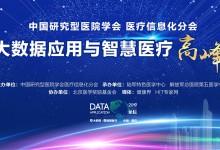 中国研究型医院学会医疗信息化分会年会暨临床大数据应用与智慧医疗论坛将于5月25日—26日在重庆举行