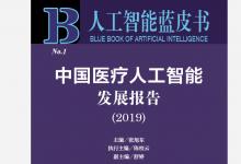 【中国数字医学专栏】医疗AI的起源和未来