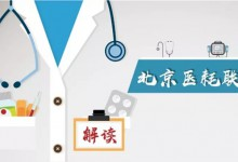 北京医耗联动综合改革将于6月15日正式实施