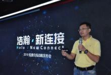 """锐捷网络发布全场景""""浩瀚·新连接""""无线战略"""