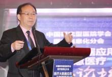 中国科学院王福生院士:临床研究需要大数据